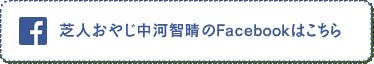 芝人おやじ中河智晴のFacebookはこちら