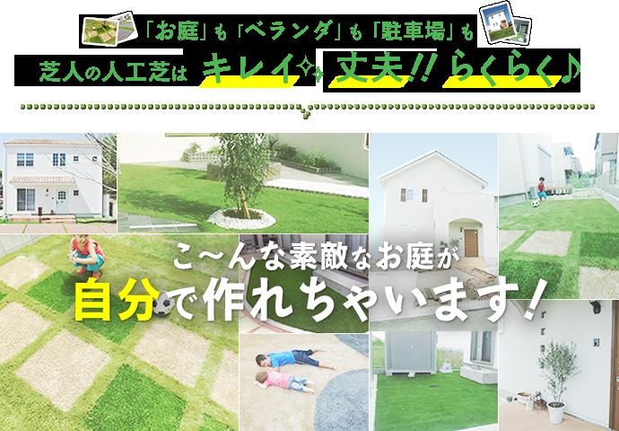 お庭もベランダも駐車場も!芝人の人工芝は、キレイ!丈夫!楽々♪こ~んな素敵なお庭が自分で作れちゃいます!