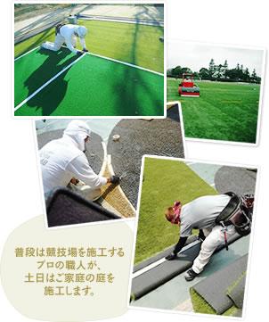 普段は競技場を施工するプロの職人が、土日はご家庭の庭を施工します。