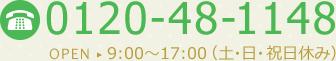 0120-48-1148
