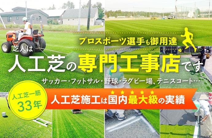 プロスポーツ選手も御用達 芝人は人工芝の専門工事店です