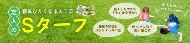 芝人の寝転びたくなる人工芝「Sターフ」