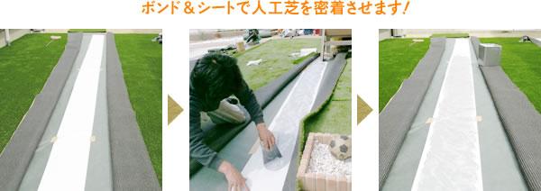 ボンド&シートで人工芝を密着させます!