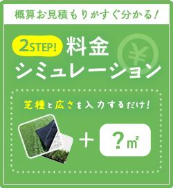 2STEP!料金シミュレーション