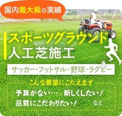 スポーツグラウンド人工芝施工