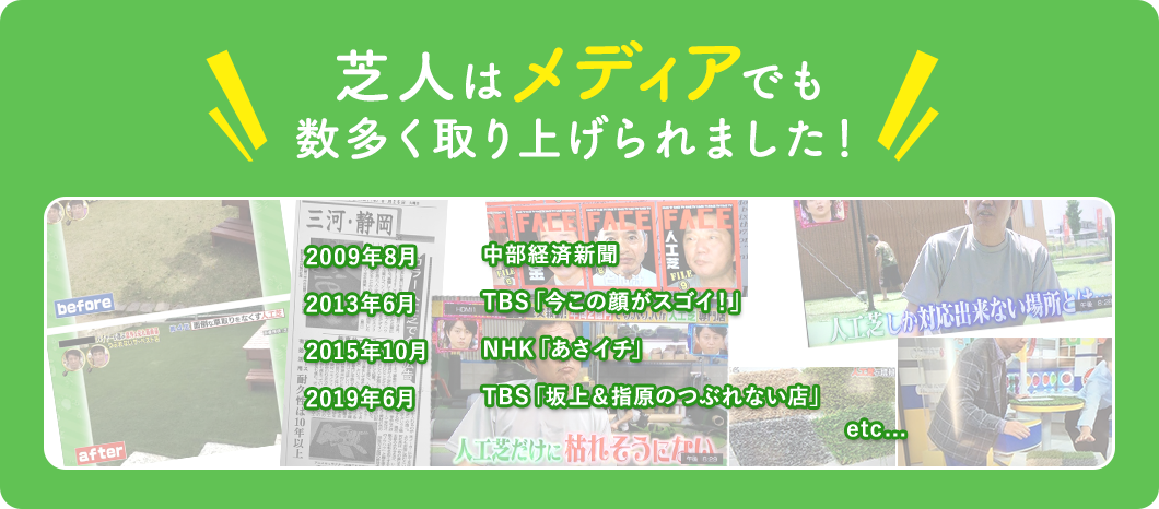 芝人はメディアでも数多く取り上げられました!中部経済新聞・中部経済新聞・TBS「今この顔がスゴイ!」・NHK「あさイチ」・TBS「坂上&指原のつぶれない店」